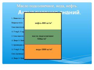 Актуализация знаний. нефть-800 кг/м3 масло подсолнечное 930кг/м3 вода-1000 кг