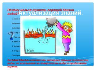 Актуализация знаний. Почему нельзя тушить горящий бензин водой? Заливая бензи