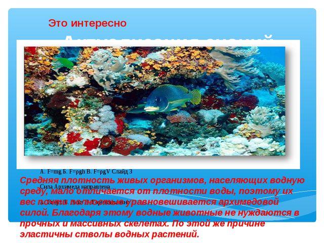 Актуализация знаний. Средняя плотность живых организмов, населяющих водную ср...