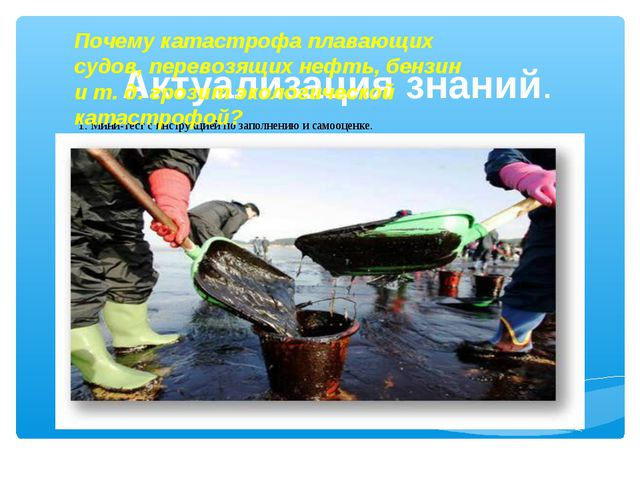 Актуализация знаний. Почему катастрофа плавающих судов, перевозящих нефть, бе...