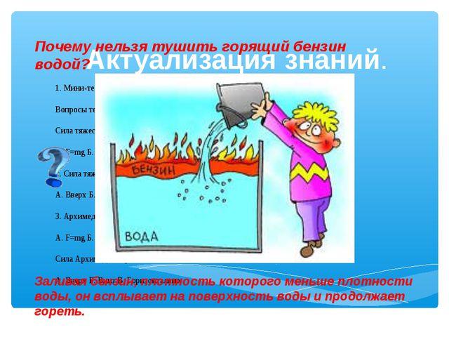 Актуализация знаний. Почему нельзя тушить горящий бензин водой? Заливая бензи...