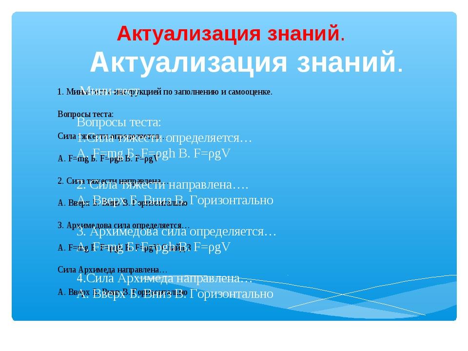 Актуализация знаний. Актуализация знаний. Мини-тест Вопросы теста: 1.Сила тяж...