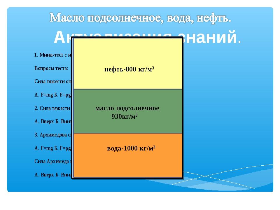Актуализация знаний. нефть-800 кг/м3 масло подсолнечное 930кг/м3 вода-1000 кг...