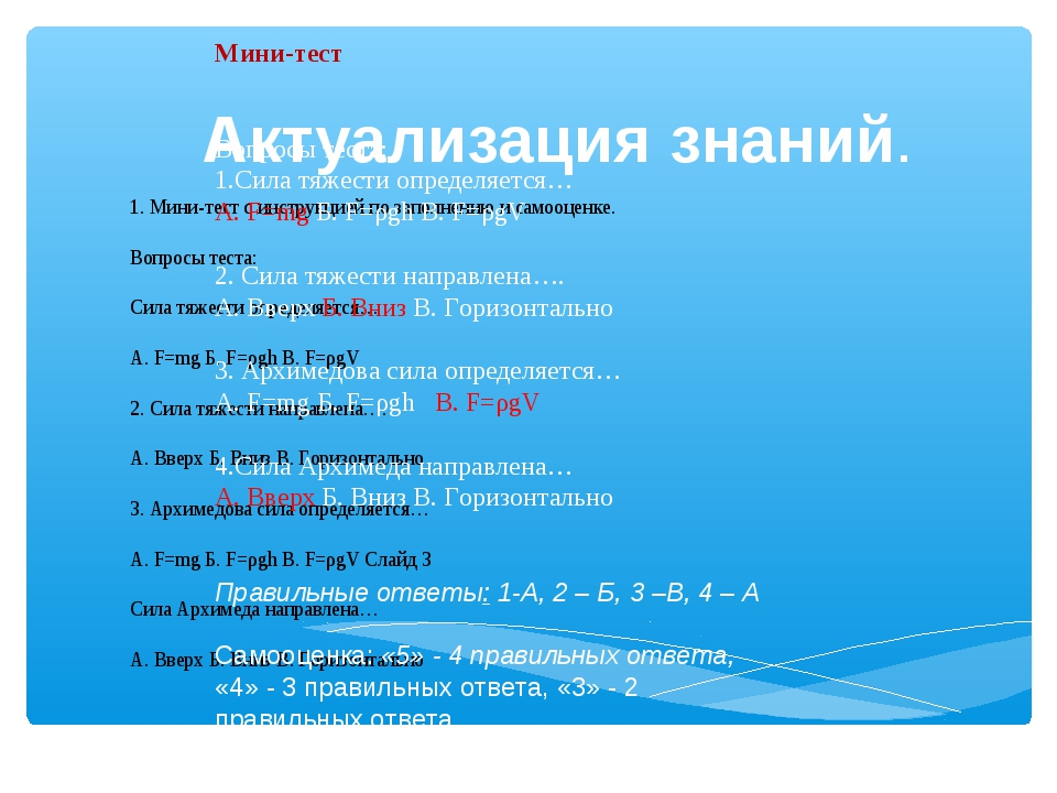 Актуализация знаний. Мини-тест Вопросы теста: 1.Сила тяжести определяется… А....