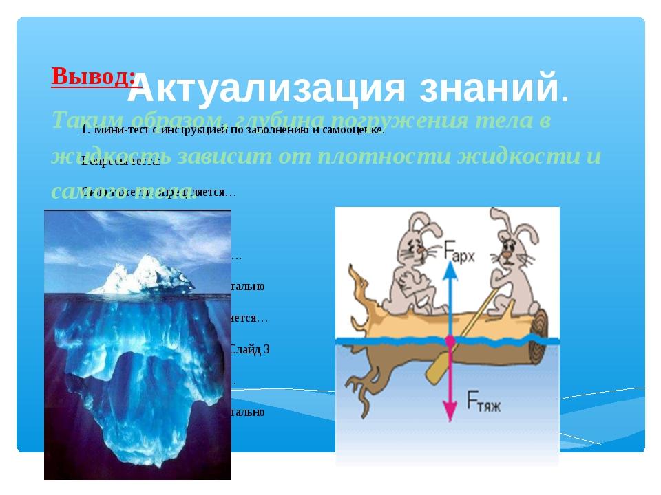 Актуализация знаний. Вывод: Таким образом, глубина погружения тела в жидкость...
