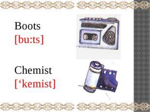 Chemist ['kemist] Boots [bu:ts]
