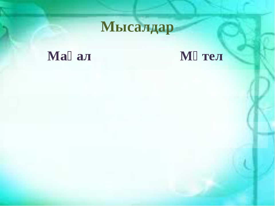 Мысалдар Мақал Мәтел