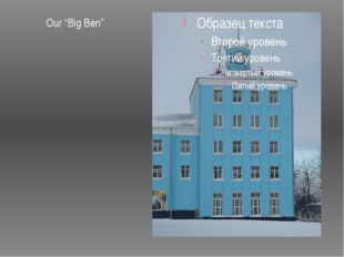 "Our ""Big Ben"""