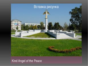 Kind Angel of the Peace