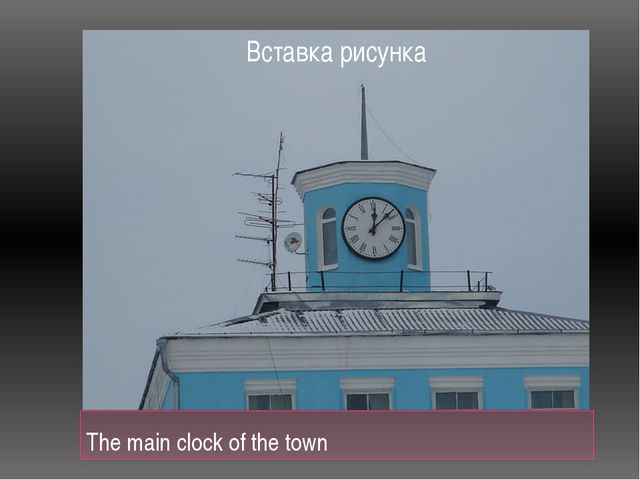 The main clock of the town