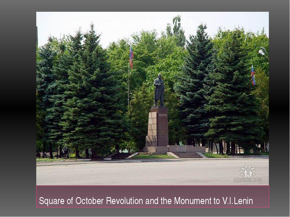 Square of October Revolution and the Monument to V.I.Lenin