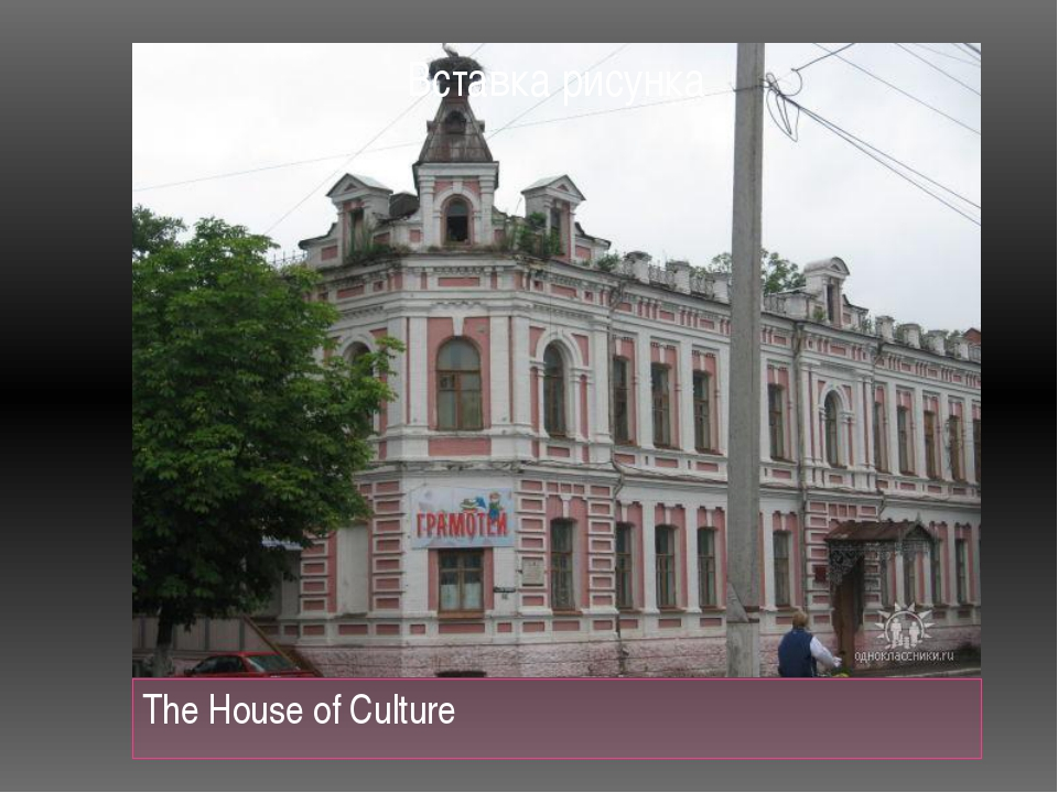 The House of Culture