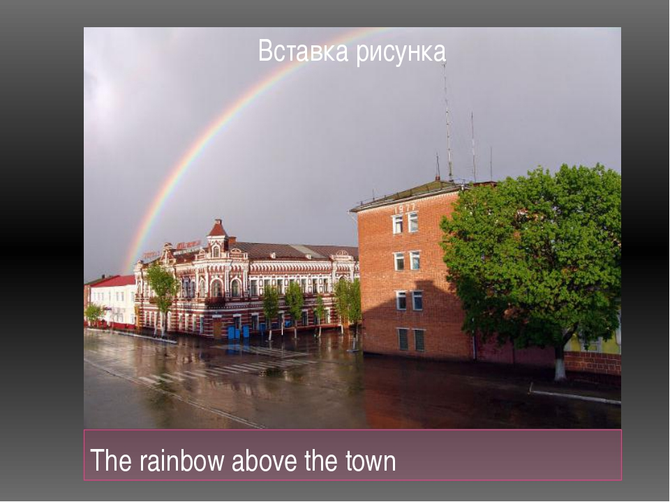 The rainbow above the town