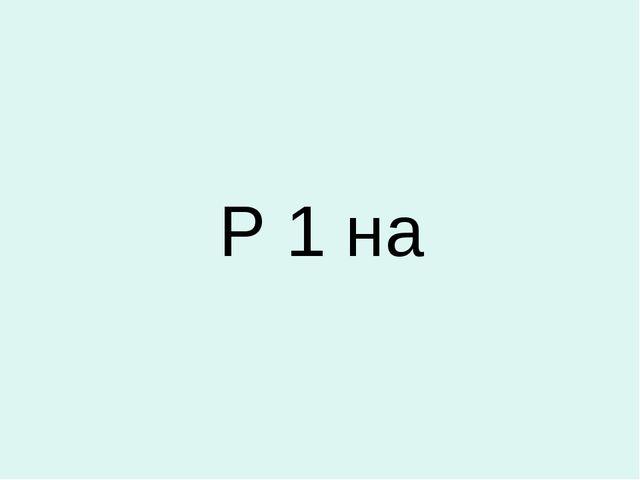 Р 1 на