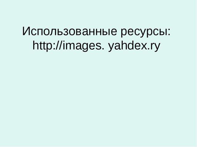 Использованные ресурсы: http://images. yahdex.ry