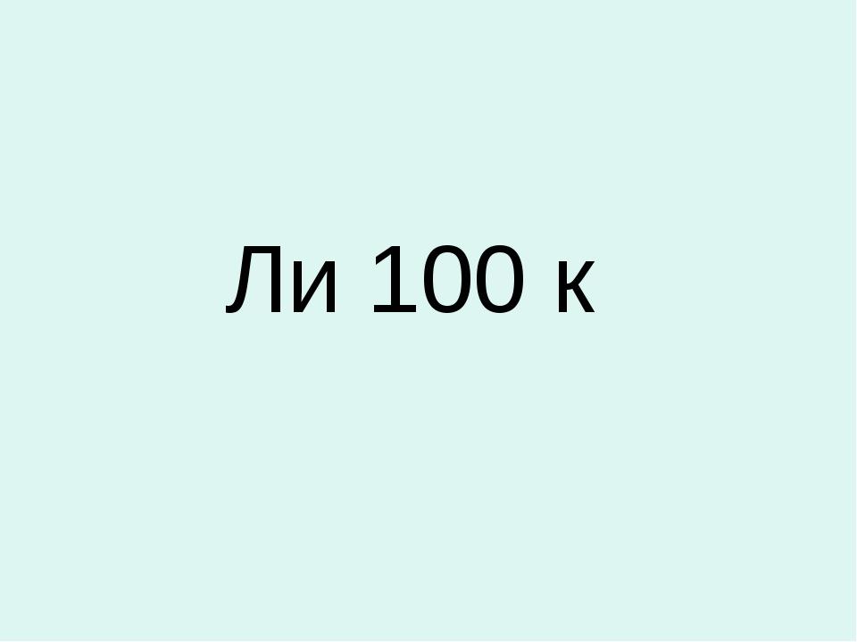 Ли 100 к