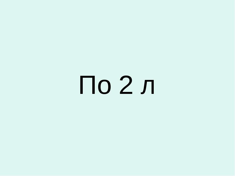 По 2 л
