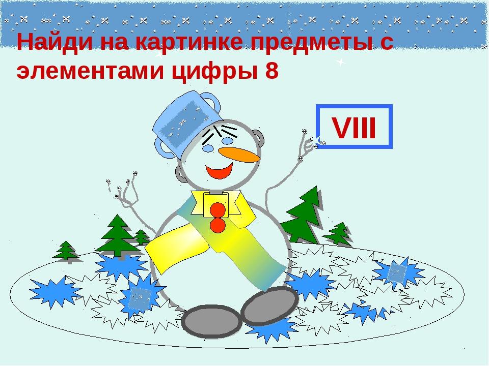 VIII Найди на картинке предметы с элементами цифры 8