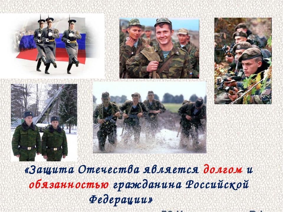 «Защита Отечества является долгом и обязанностью гражданина Российской Федера...