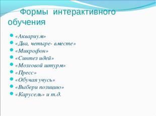 Формы интерактивного обучения «Аквариум» «Два, четыре- вместе» «Микрофон» «С