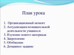 План урока 1. Организационный момент 2. Актуализация познавательной деятельн