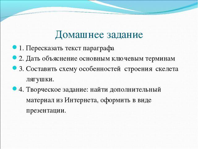 Домашнее задание 1. Пересказать текст параграфа 2. Дать объяснение основным к...