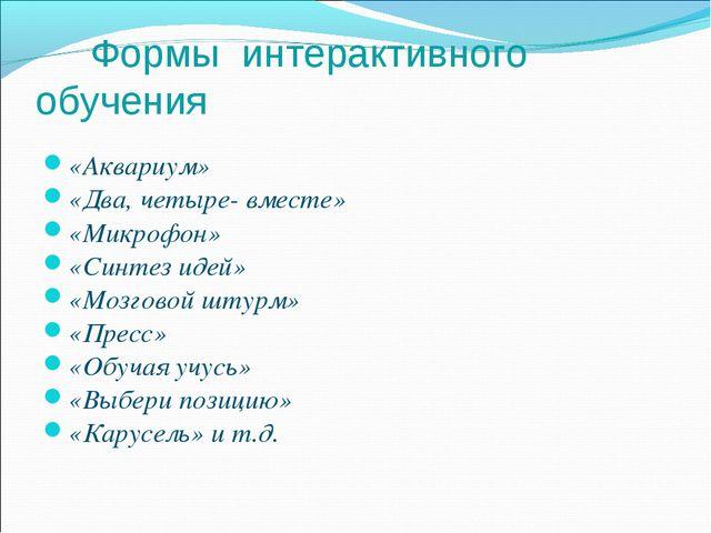Формы интерактивного обучения «Аквариум» «Два, четыре- вместе» «Микрофон» «С...