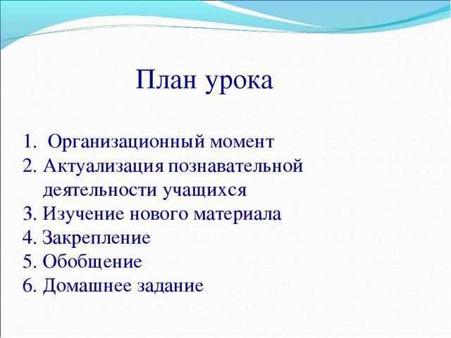 План урока 1. Организационный момент 2. Актуализация познавательной деятельн...