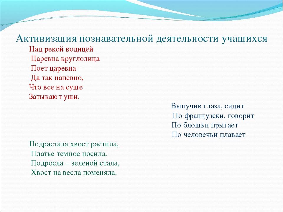 Активизация познавательной деятельности учащихся Над рекой водицей Царевна кр...