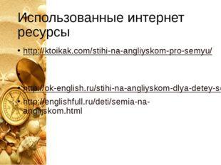 Использованные интернет ресурсы http://ktoikak.com/stihi-na-angliyskom-pro-se
