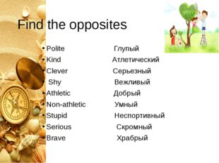 Find the opposites Polite Глупый Kind Атлетический Clever Серьезный Shy Вежли