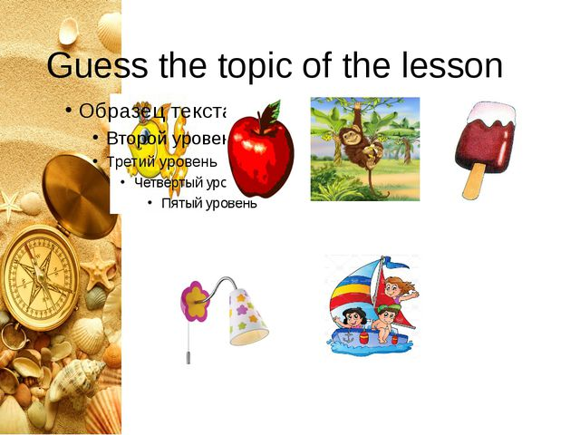 Guess the topic of the lesson