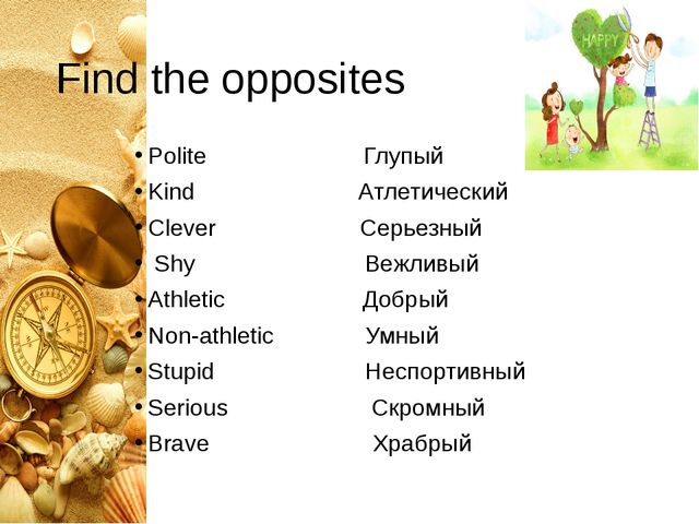 Find the opposites Polite Глупый Kind Атлетический Clever Серьезный Shy Вежли...