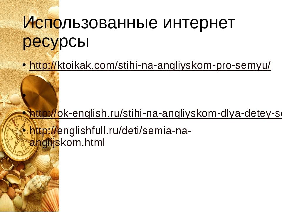 Использованные интернет ресурсы http://ktoikak.com/stihi-na-angliyskom-pro-se...