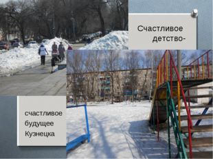 Счастливое детство- счастливое будущее Кузнецка