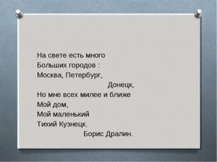 На свете есть много Больших городов : Москва, Петербург, Донецк, Но мне всех