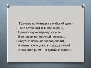 Гуляешь по Кузнецку в майский день- Тебя встречает пышная сирень, Приветству