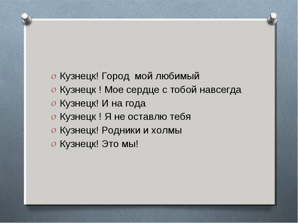 Кузнецк! Город мой любимый Кузнецк ! Мое сердце с тобой навсегда Кузнецк! И н...