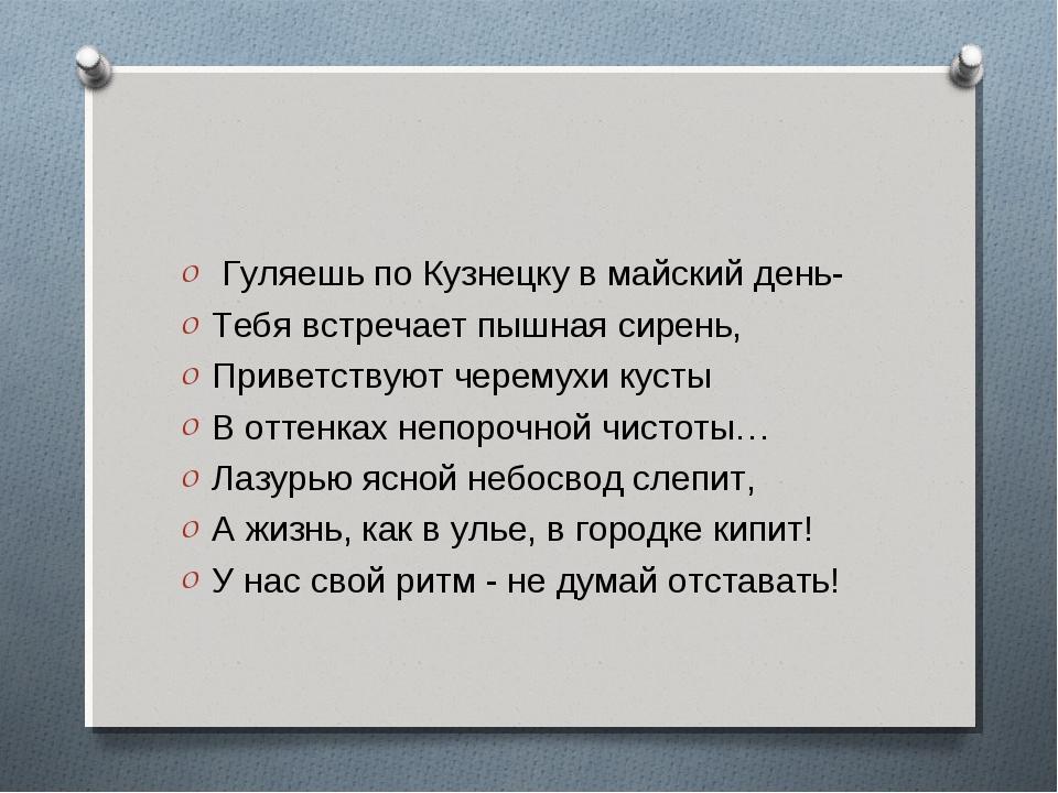 Гуляешь по Кузнецку в майский день- Тебя встречает пышная сирень, Приветству...