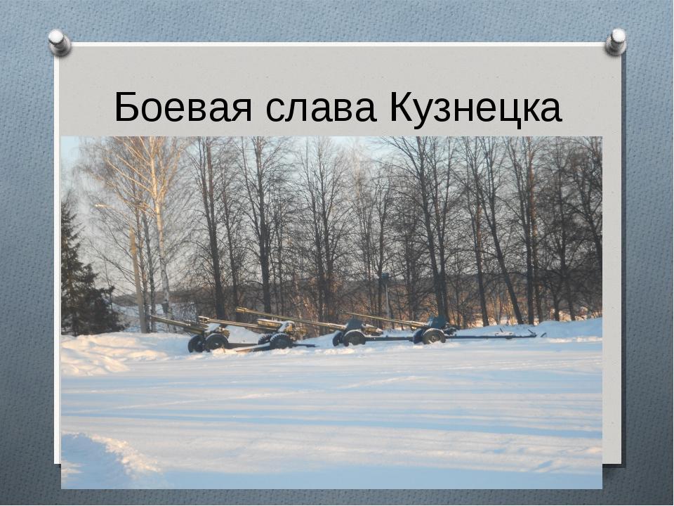 Боевая слава Кузнецка