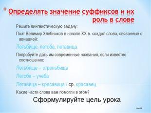 Решите лингвистическую задачу: Поэт Велимир Хлебников в начале XX в. создал с