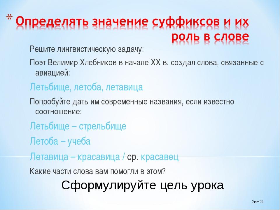 Решите лингвистическую задачу: Поэт Велимир Хлебников в начале XX в. создал с...