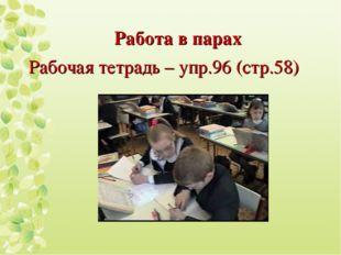 Работа в парах Рабочая тетрадь – упр.96 (стр.58)