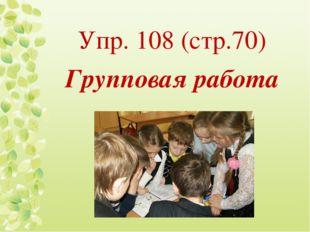 Упр. 108 (стр.70) Групповая работа