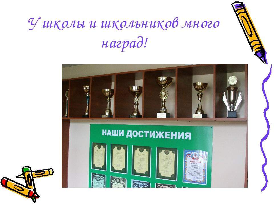 У школы и школьников много наград!