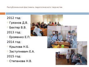Республиканский фестиваль педагогического творчества 2012 год: Грязнов Д.В. Б