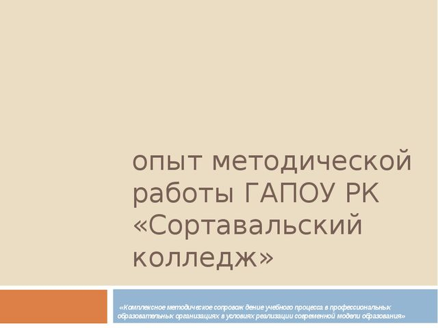 опыт методической работы ГАПОУ РК «Сортавальский колледж» «Комплексное методи...
