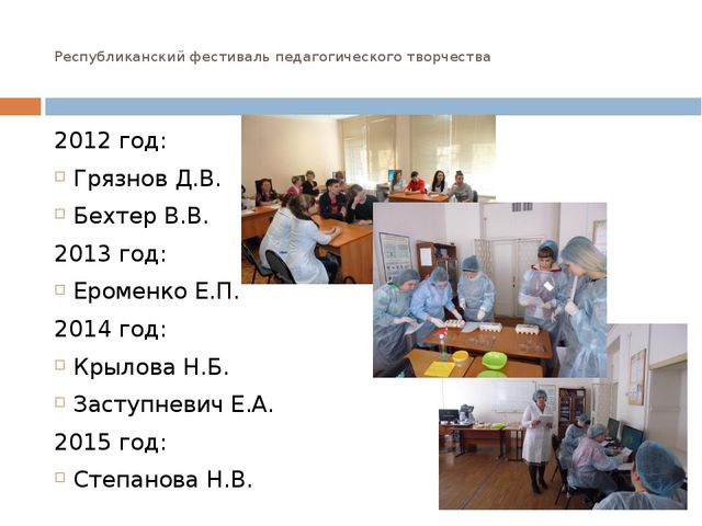 Республиканский фестиваль педагогического творчества 2012 год: Грязнов Д.В. Б...