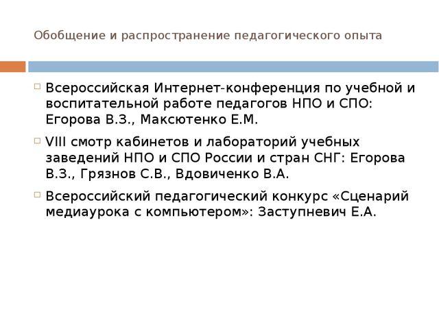 Обобщение и распространение педагогического опыта Всероссийская Интернет-конф...