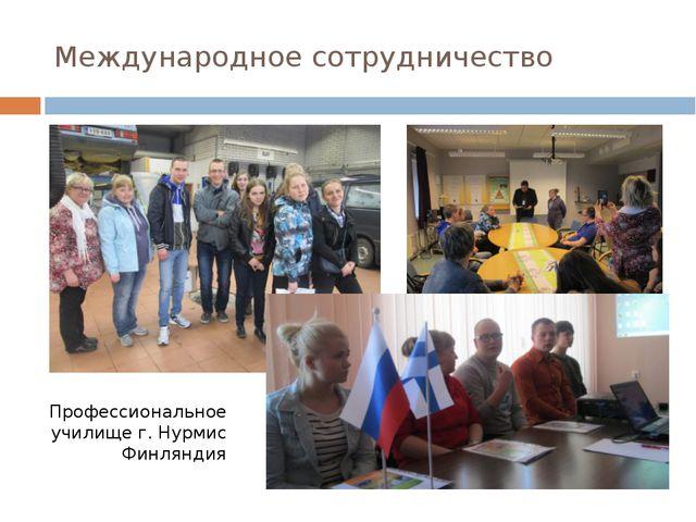 Международное сотрудничество Профессиональное училище г. Нурмис Финляндия